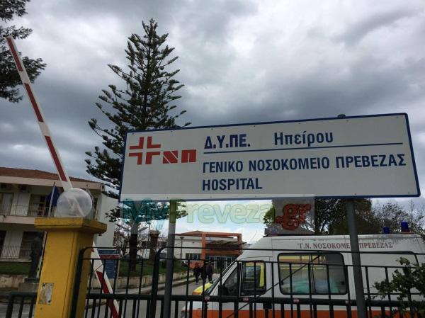 Πρέβεζα: Προχωρούν οι διαδικασίες για τον νέο αξονικό τομογράφο στο Νοσοκομείο της Πρέβεζας