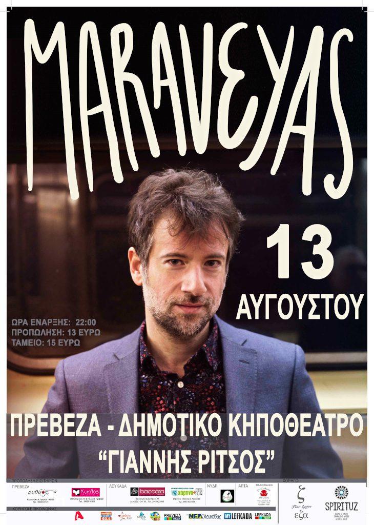Πρέβεζα: Ξεκίνησε η προπώληση των εισιτηρίων για την συναυλία του Κωστή Μαραβέγια στην Πρέβεζα