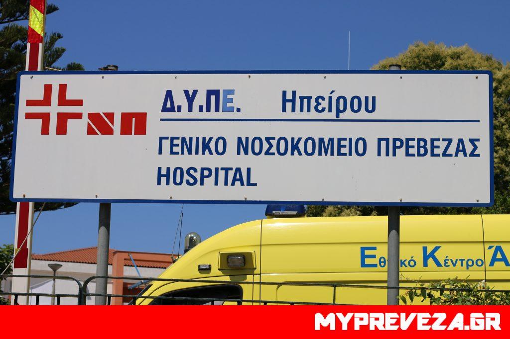 Χωρίς κλιματισμό το Νοσοκομείο Πρέβεζας σύμφωνα με καταγγελία της ΠΟΕΔΗΝ