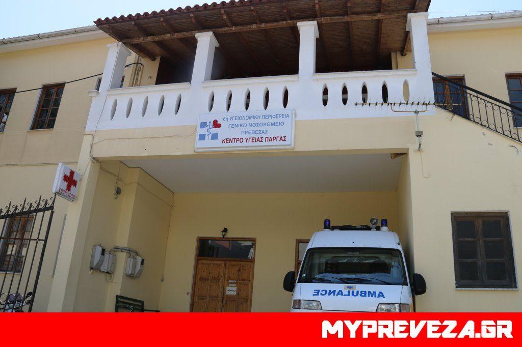 Θετικές εξελίξεις για την Υγεία στο Δήμο Πάργας - Προσλήψεις γιατρών και δημιουργία Τομέα Ε.Κ.Α.Β. στον Μεσοπόταμο