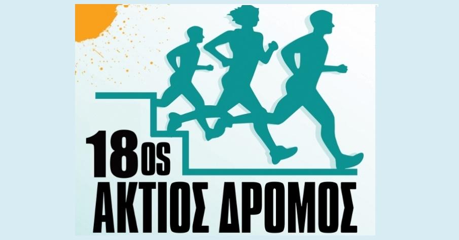 Πρέβεζα: Τελική ενημέρωση για τον 18ο Ημιμαραθώνιο Άκτιο-Βόνιτσα