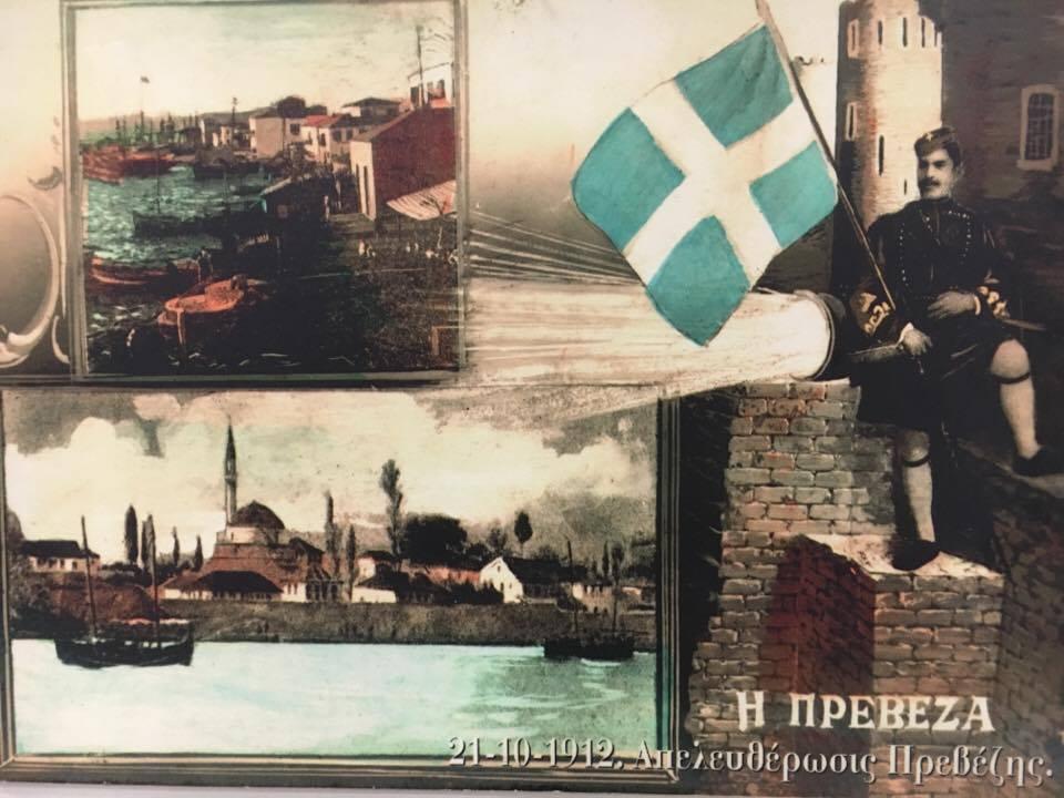 Πρέβεζα: Eπετειακές εκδηλώσεις για τα 105 χρόνια ελευθερίας της Πρέβεζας σήμερα και αύριο από το Δήμο Πρέβεζας