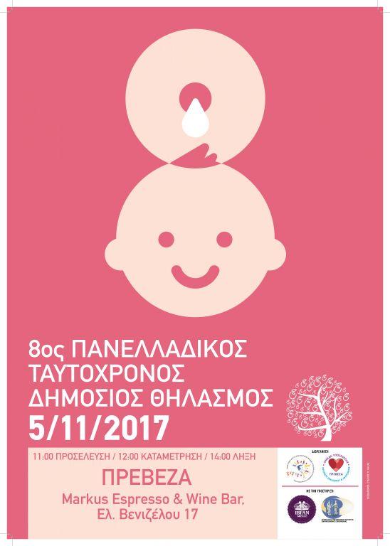Πρέβεζα: Την Κυριακή 5 Νοεμβρίου ο Πανελλαδικός Ταυτόχρονος Δημόσιος Θηλασμός