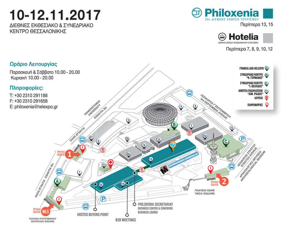 Πρέβεζα: Παρόν και φέτος ο Δήμος Πρέβεζας στην έκθεση Philoxenia