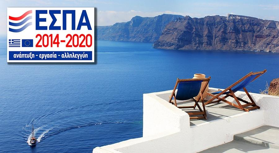 Πρέβεζα: Ξεκινά η υποβολή αιτήσεων χρηματοδότησης επενδυτικών σχεδίων για ίδρυση νέων τουριστικών μονάδων.
