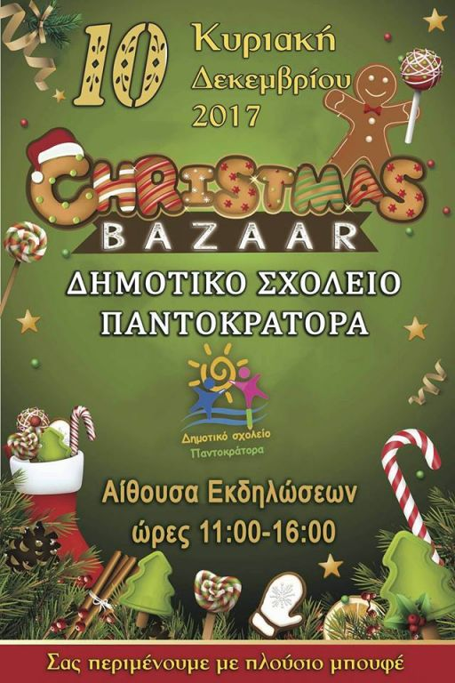 Πρέβεζα: Ο χρόνος μετράει αντίστροφα … για το πιο επιτυχημένο Χριστουγεννιάτικο Παζάρ στην πόλη