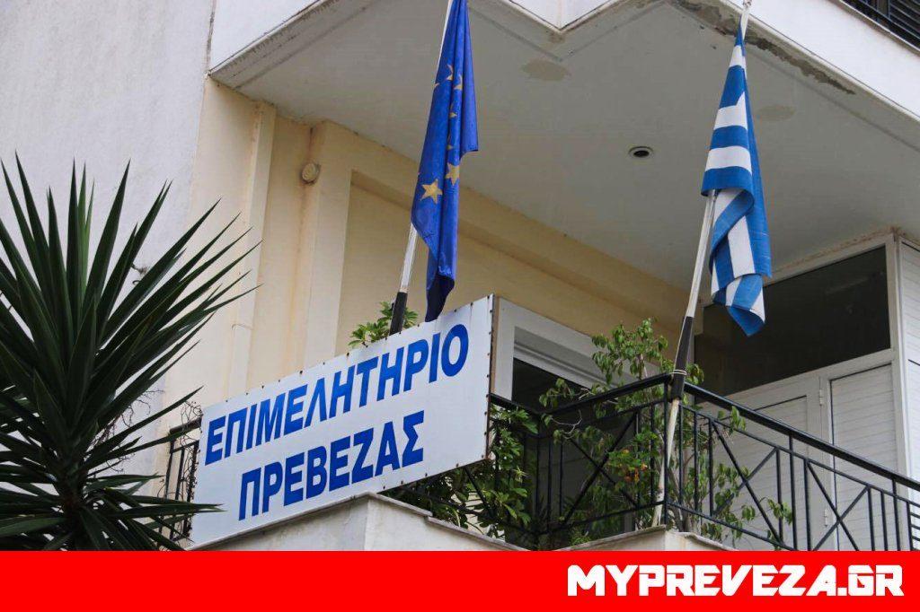 ΕΠΙΜΕΛΗΤΗΡΙΟ ΠΡΕΒΕΖΑΣ : Αυτή είναι η νέα διοίκηση