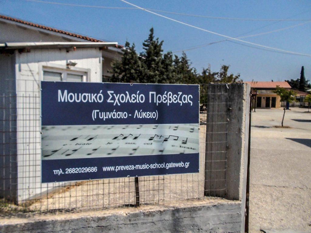 Πρέβεζα: ΠΑΡΑΤΑΣΗ υποβολής αιτήσεων για τις εγγραφές στην Α' Γυμνασίου του Μουσικού Σχολείου Πρέβεζας