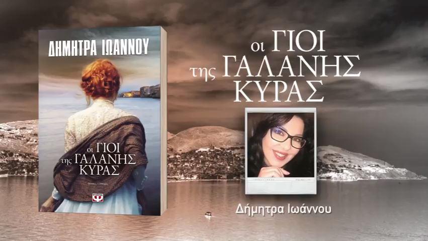 Πρέβεζα: Παρουσίαση του βιβλίου της Δήμητρας Ιωάννου «Οι γιοί της γαλανής κυράς», το Σάββατο 2 Δεκεμβρίου, στην Πρέβεζα