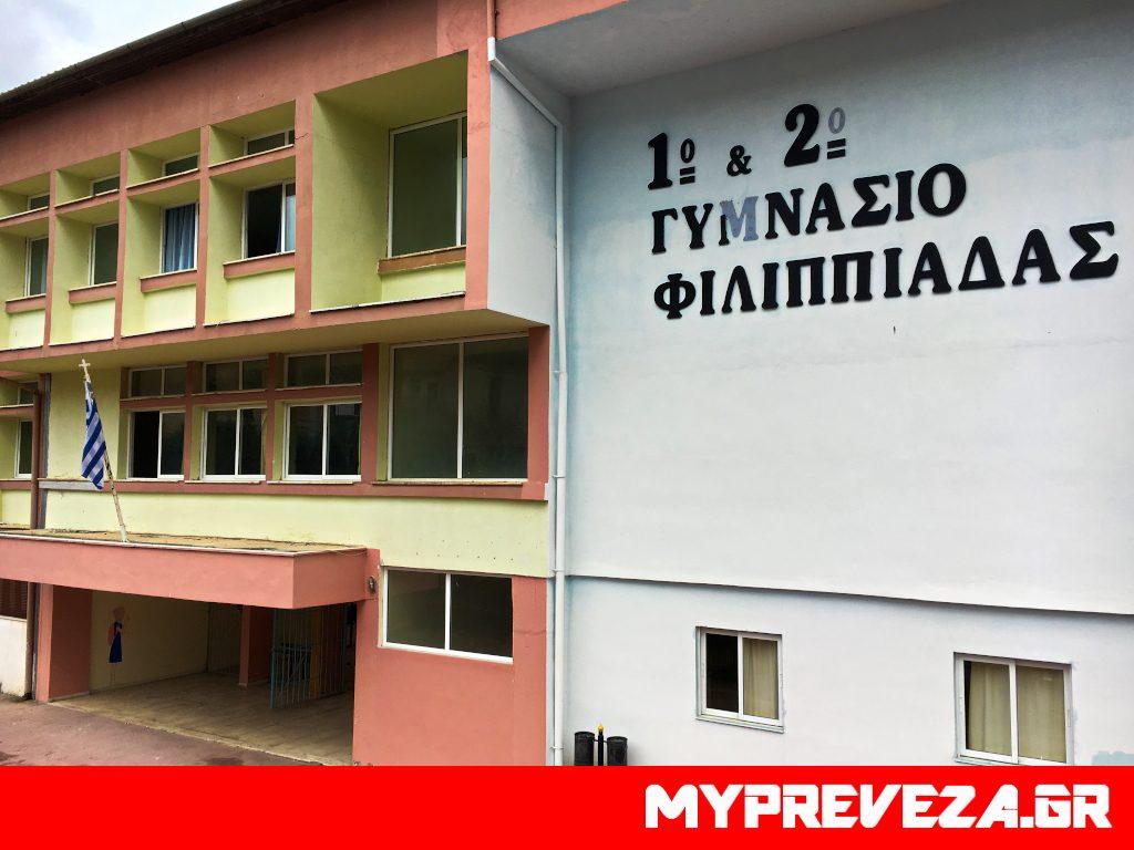 Απόλυτη ετοιμότητα στο Δήμο Ζηρού εν όψει της έναρξης της σχολικής χρονιάς