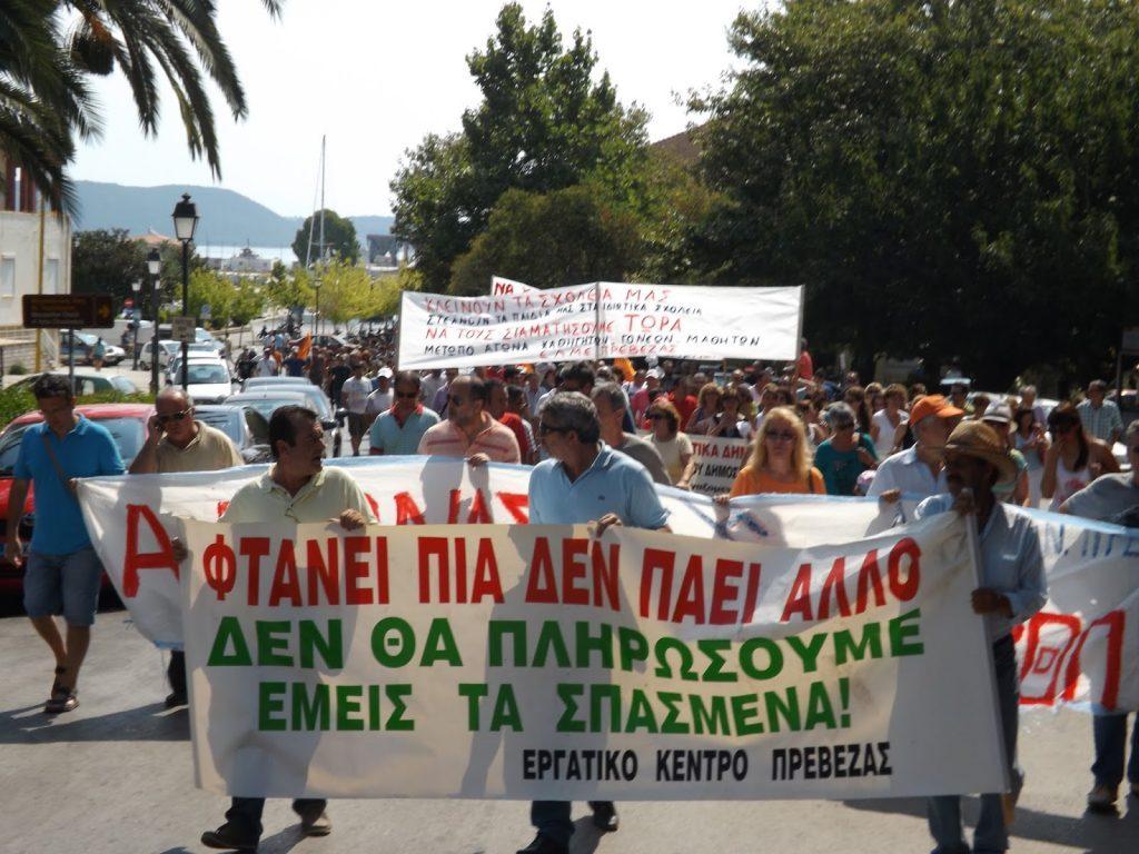 Πρέβεζα : Η ανακοίνωση του Εργατοϋπαλληλικού Κέντρου για το αυριανό συλλαλητήριο