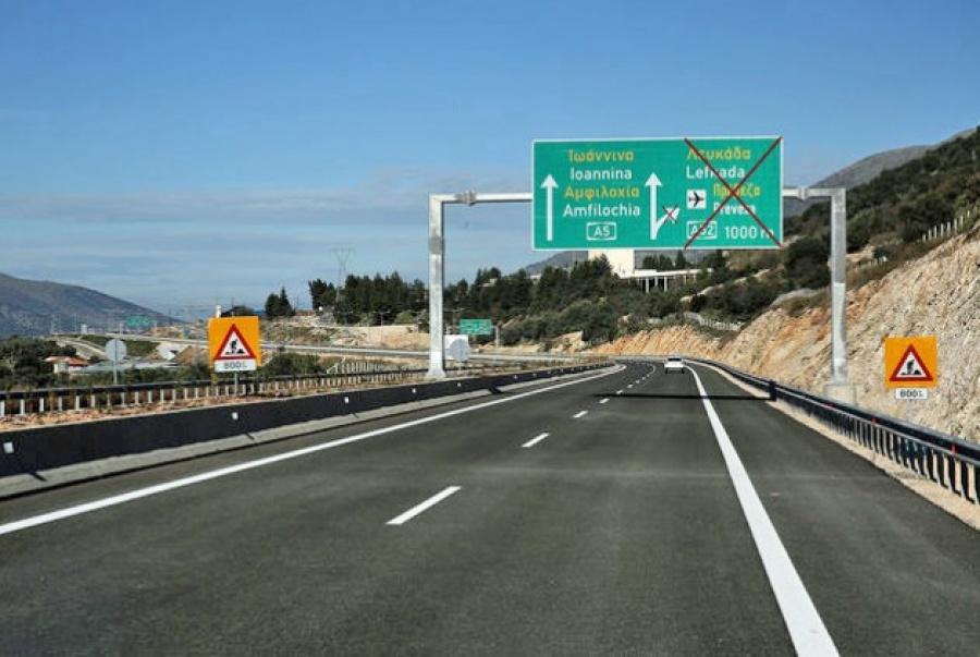 Πρέβεζα: Άνοιξε ο «δρόμος» για τη σύνδεση της πόλης της Πρέβεζας με την Ιόνια Οδό