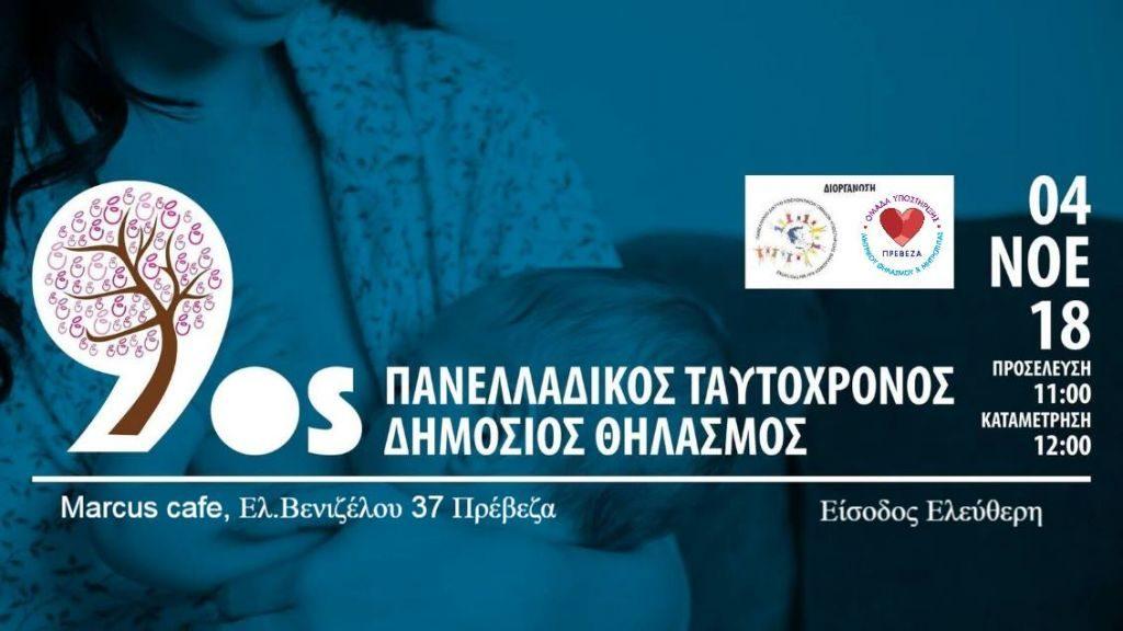 Πρέβεζα: Η Πρέβεζα συμμετέχει για 9η χρονιά στον Πανελλαδικό Ταυτόχρονο Θηλασμό