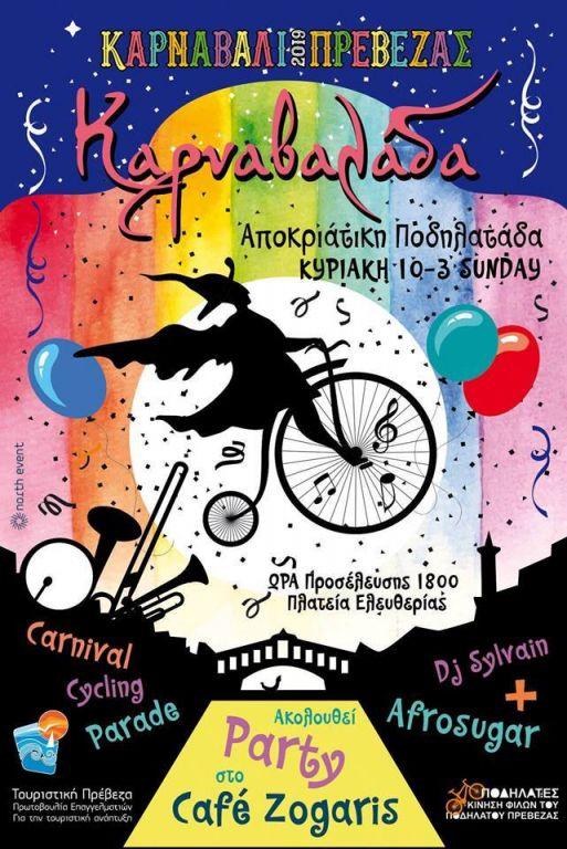 Αποτέλεσμα εικόνας για Η Τουριστική Πρέβεζα σε συνεργασία με τους Φίλους του Ποδηλάτου Πρέβεζας διοργανώνουν ξανά την Καρναβαλάδα ή Αποκριάτικη ποδηλατάδα!