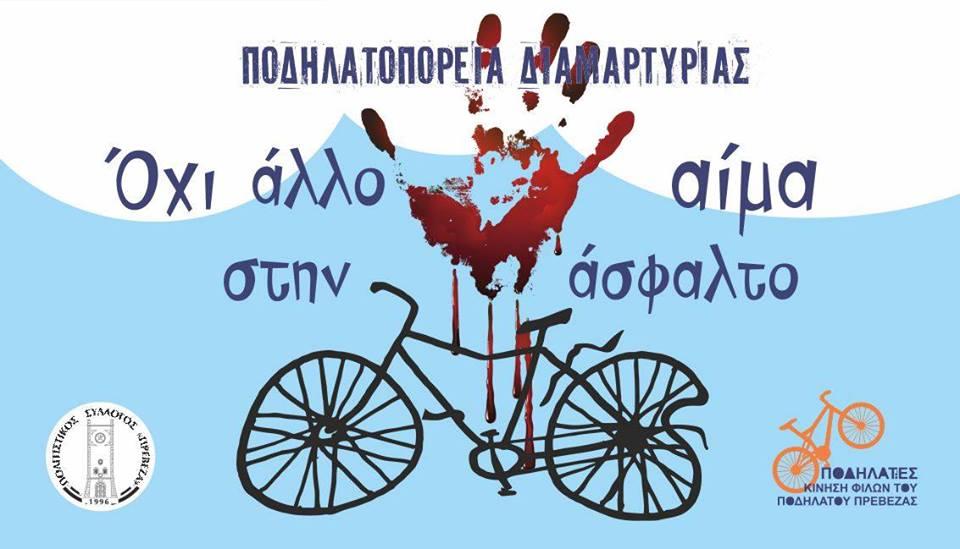 Πρέβεζα: Ποδηλατοπορεία διαμαρτυρίας την Μ. Τετάρτη στην Πρέβεζα