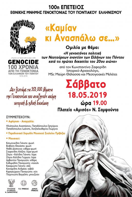 « Καμίαν κι Ανασπάλω σε…» Εκδήλωση για την 100η επέτειο εθνικής μνήμης της Γενοκτονίας του Ποντιακού Ελληνισμού στην Νέα Σαμψούντα