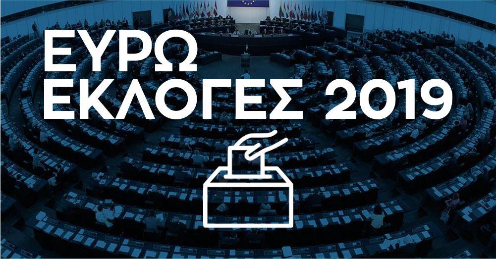 Πρέβεζα: Πως ψήφισε η Πρέβεζα στις Ευρωεκλογές