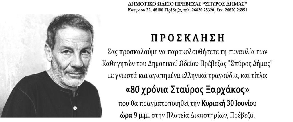 Συναυλία αφιερωμένη στον Σταύρο Ξαρχάκο από τους καθηγητές του Δημοτικού Ωδείου Πρέβεζας «Σπύρος Δήμας»