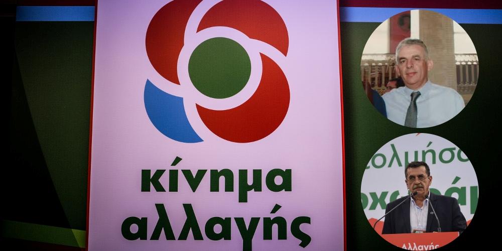 Πρέβεζα: Έκλεισε το ψηφοδέλτιο του ΚΙΝ.ΑΛ στο Νομό Πρέβεζας – Οι υποψήφιοι Βουλευτές