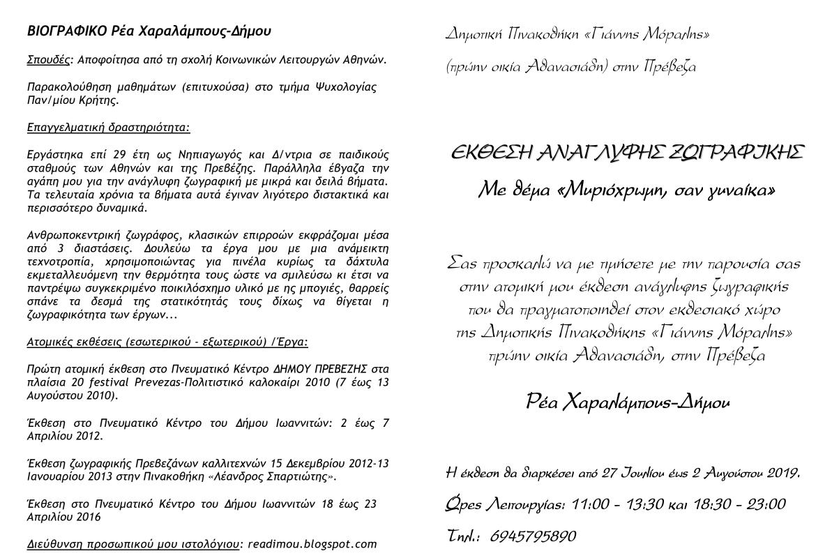 Έκθεση ανάγλυφης ζωγραφικής της Ρέας Χαραλάμπους