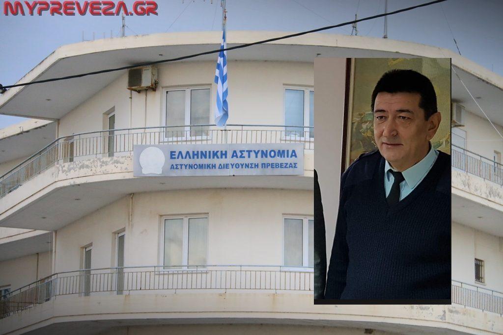 Πρέβεζα: Ο Κωνσταντίνος Σιώρος νέος Αστυνομικός Διευθυντής Πρέβεζας