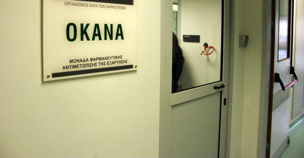 Πρέβεζα: 5 θέσεις στο υπό ίδρυση Πολυδύναμο Κέντρο του ΟΚΑΝΑ