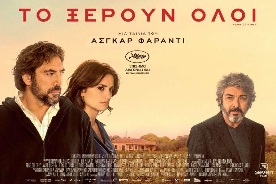 Πρέβεζα: Την ταινία «Το Ξέρουν Όλοι – Todos lo Saben» θα προβάλει την Πέμπτη η Κινηματογραφική Λέσχη Πρέβεζας