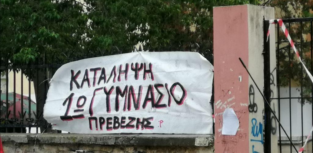 Πρέβεζα: Υπό κατάληψη τα Γυμνάσια και τα Λύκεια στην Πρέβεζα – Υπόμνημα στην Υφυπουργό Παιδείας κατέθεσαν οι γονείς του Μουσικού Σχολείου
