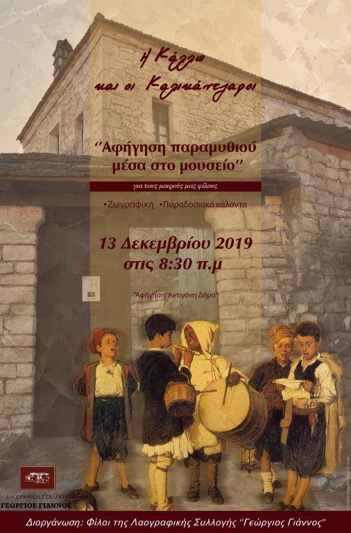 Πρέβεζα: Αφήγηση του Παραμυθιού «Η Κάλλω & οι Καλικάντζαροι» στην Λαογραφική Συλλογή «Γεώργιος Γιάννος»
