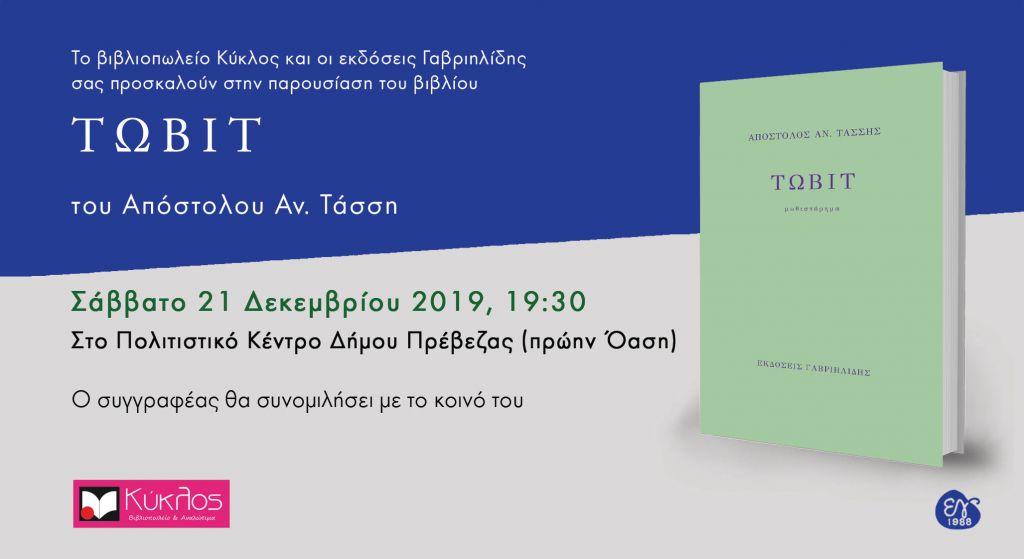 Το Σάββατο 21 Δεκεμβρίου η παρουσίαση του βιβλίου «ΤΩΒΙΤ» του Απόστολου Τάσση