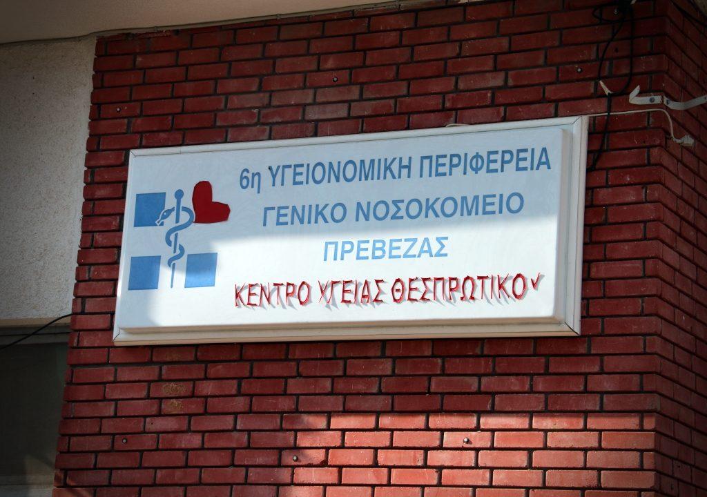 Πρέβεζα: Στα όρια τους οι γιατροί του Κέντρου Υγείας Θεσπρωτικού – Τους ζητήθηκε να καλύψουν και το Κέντρο Υγείας Φιλιππιάδας