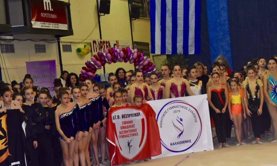Πρέβεζα: Πρώτη συμμετοχή του Αθλητικού Γυμναστικού Ομίλου Θεσπρωτικού (ΑΓΟΘ) στο 5ο πανελλήνιο Πρωτάθλημα αισθητικής και ομαδικής γυμναστικής