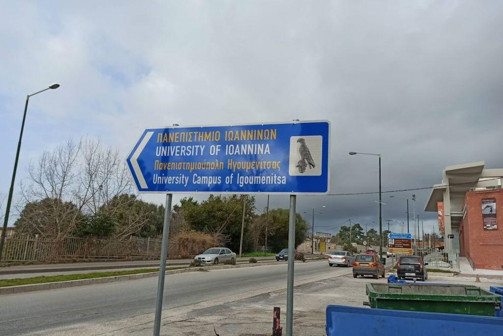 Ήγουμενίτσα: Οργή για την πινακίδα της «υποτιθέμενης» Πανεπιστημιούπολης στην Ηγουμενίτσα