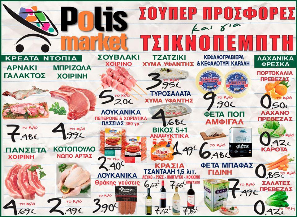 Και για την Τσικνοπεμπτη Polis Market με ασύγκριτες προσφορές