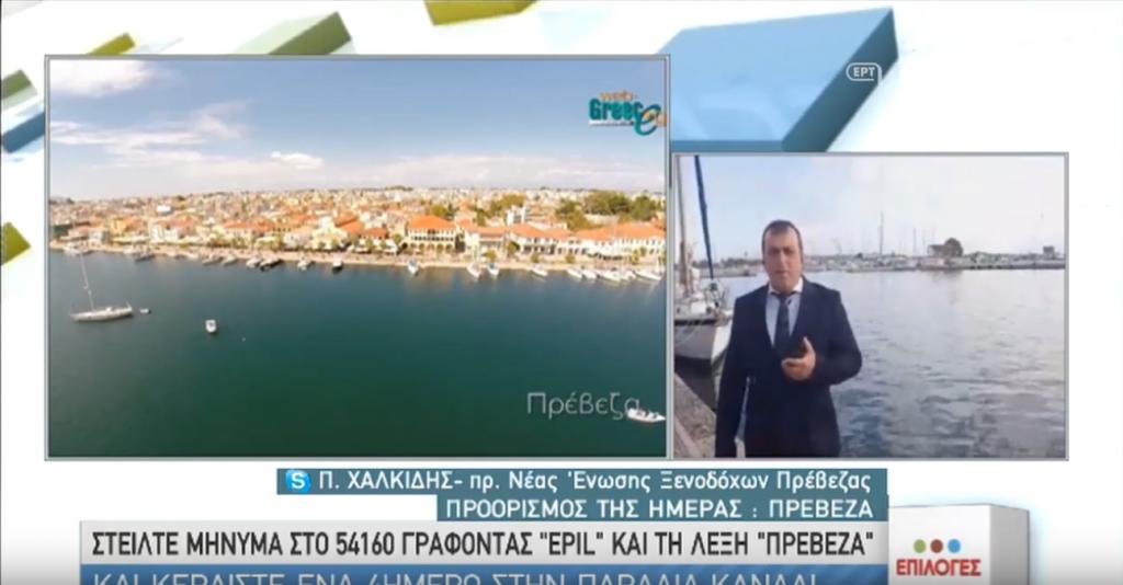 Πρέβεζα: Η Πρέβεζα στην ΕΡΤ1 και την εκπομπή «Επιλογές»