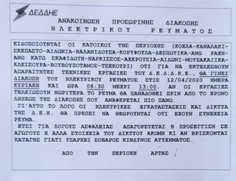 Προγραμματισμένη διακοπή ρεύματος αύριο σε περιοχές του Φαναρίου