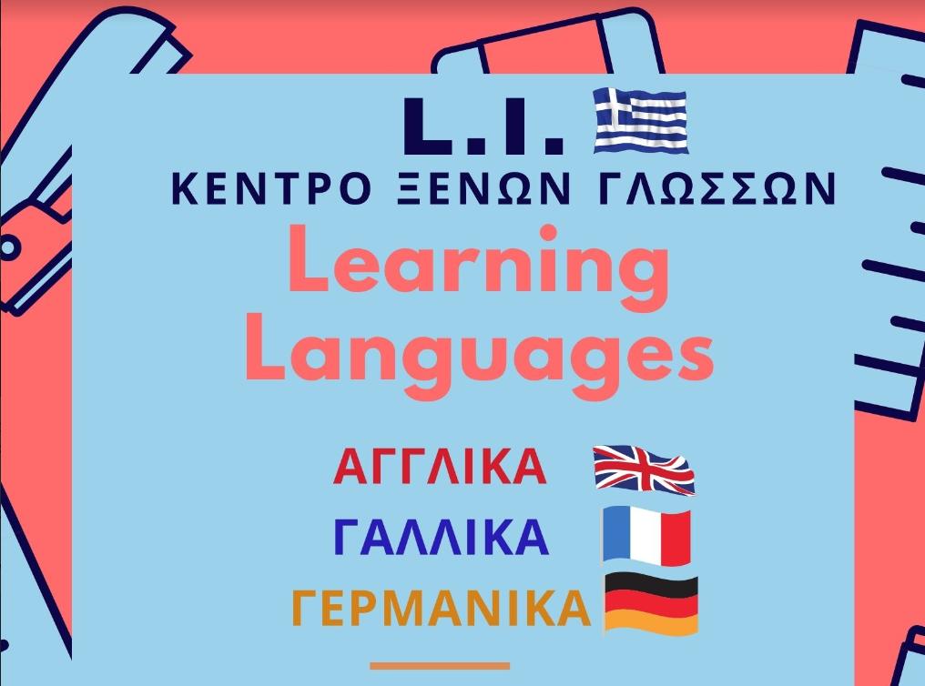 Κέντρο Ξένων Γλωσσών L.I Learning IN Πηλιοκατέρου - Οι Εγγραφές ξεκίνησαν