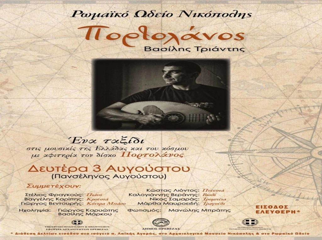 Πρέβεζα: Ταξίδι στις μουσικές της Ελλάδας και του κόσμου με τον Βασίλη Τριάντη, κάτω απ΄ την Αυγουστιάτικη πανσέληνο