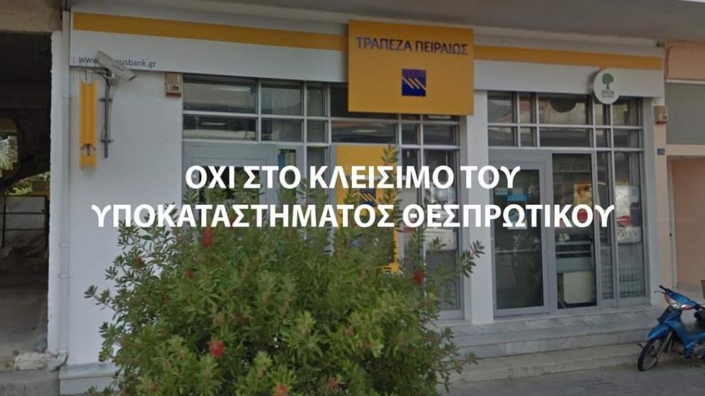 Υπογραφές συλλέγει ο Δήμος Ζηρού για να μην κλείσει το υποκατάστημα Πειραιώς στο Θεσπρωτικό