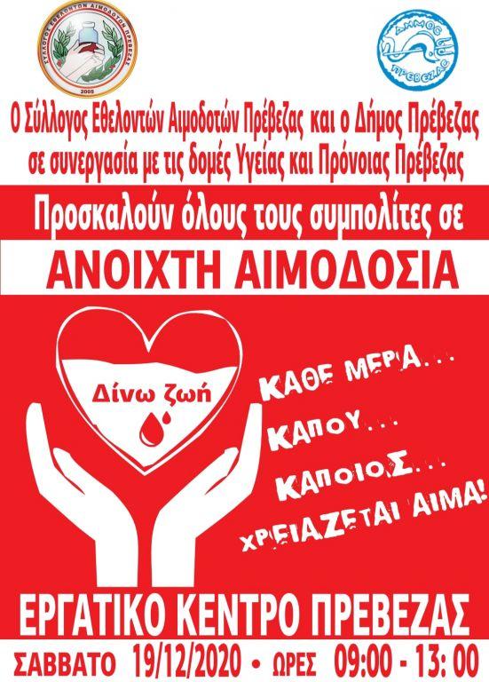 Εθελοντική αιμοδοσία το Σάββατο από τον Σύλλογο Εθελοντών Αιμοδοτών και τον Δήμο Πρέβεζας