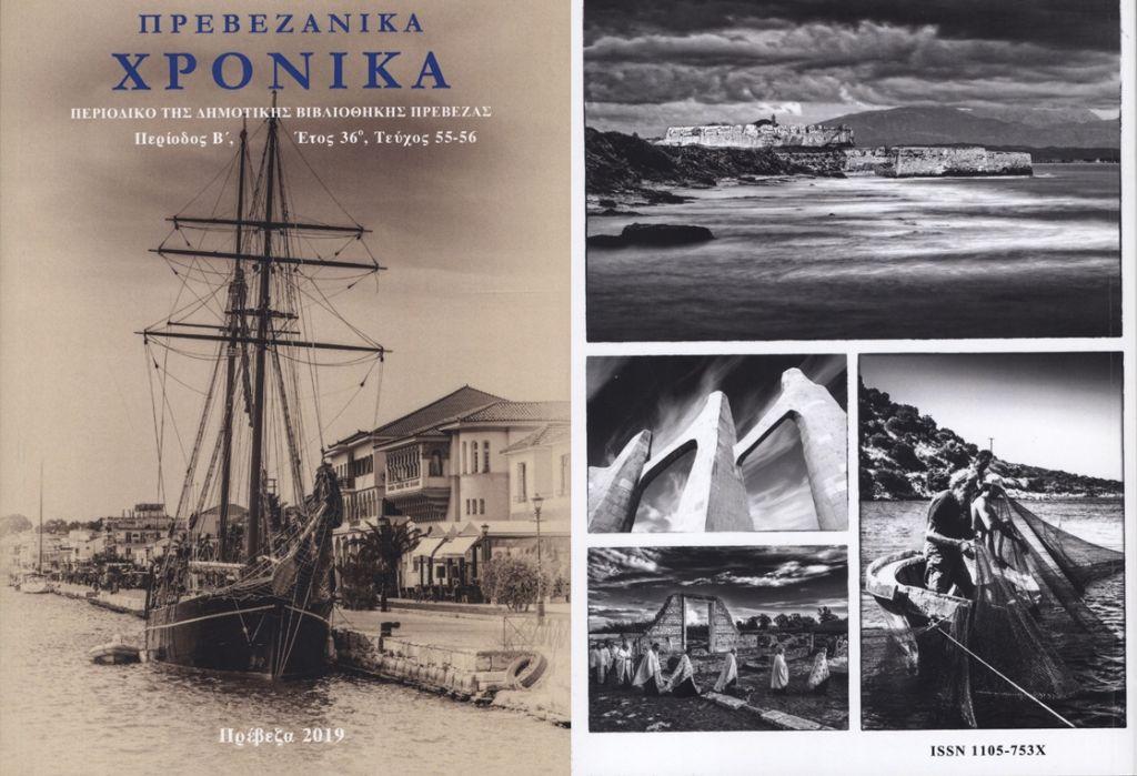 Αφιερωμένο στα 200 χρόνια από την έναρξη της Ελληνικής Επανάστασης του 1821 το επόμενο τεύχος των Πρεβεζάνικων Χρονικών