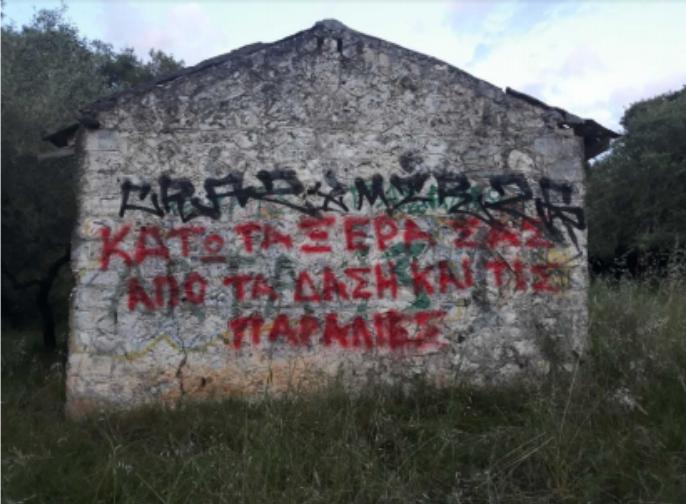 Μάζεψαν 430 υπογραφές για το ιδιωτικό δάσος της Βαλανιδοράχης