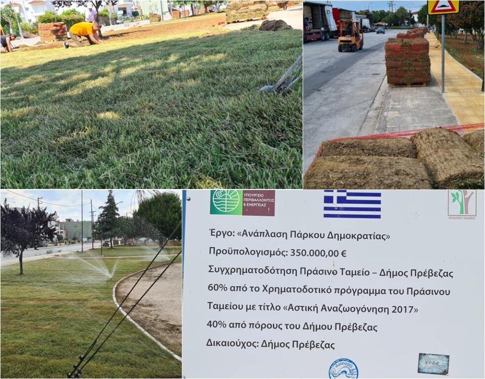 """Πρέβεζα : Το """"Πάρκο Δημοκρατίας"""" γίνεται ομορφότερο με την """"σφραγίδα"""" της Stylos Plants και της Stylos Irrigation"""