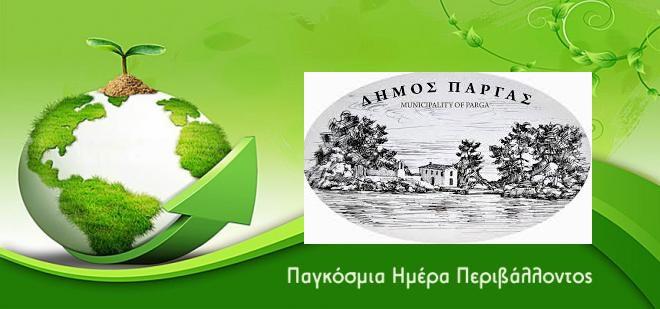 O Δήμος Πάργας για την Παγκόσμια ημέρα περιβάλλοντος